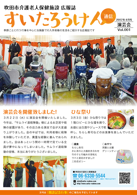 【Vol.001】2017年4月号「演芸会」