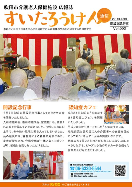 【Vol.002】2017年6月号「開設記念行事」