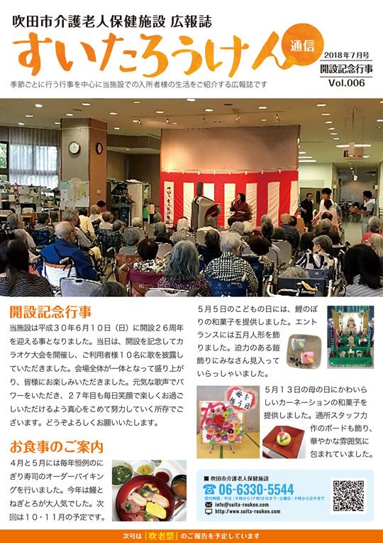 【Vol.006】2018年7月号「開設記念行事」
