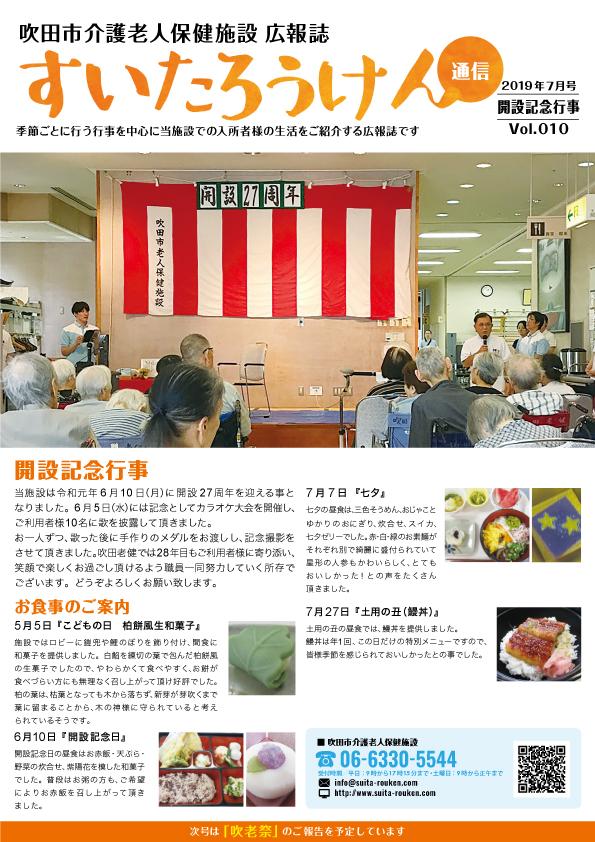 【Vol.010】2019年7月号「開設記念行事」