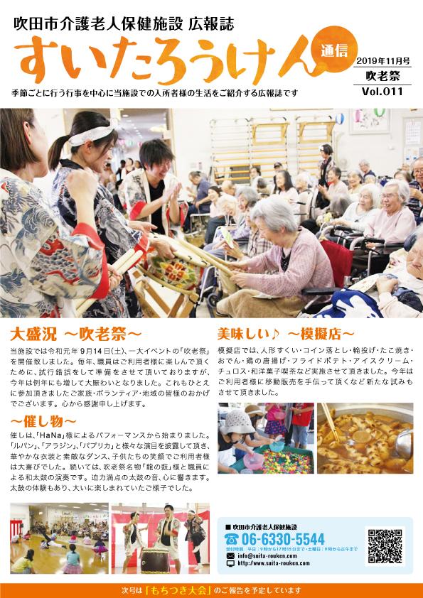 【Vol.011】2019年11月号「吹老祭」
