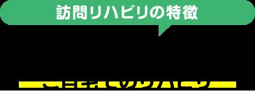 訪問リハビリの特徴【ご提供するサービス】ご自宅でのリハビリ