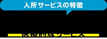 短期入所サービスの特徴【医療・ケアサービス】医療的なサービス