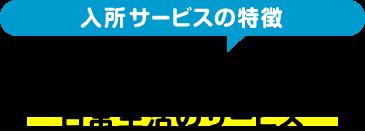 短期入所サービスの特徴【日常生活サービス】日常生活のサービス