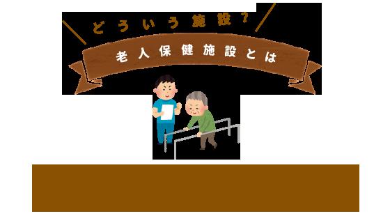 老人保健施設とはどういう施設? - 家庭復帰と在宅支援を目標にした心身の自立を支援する施設です